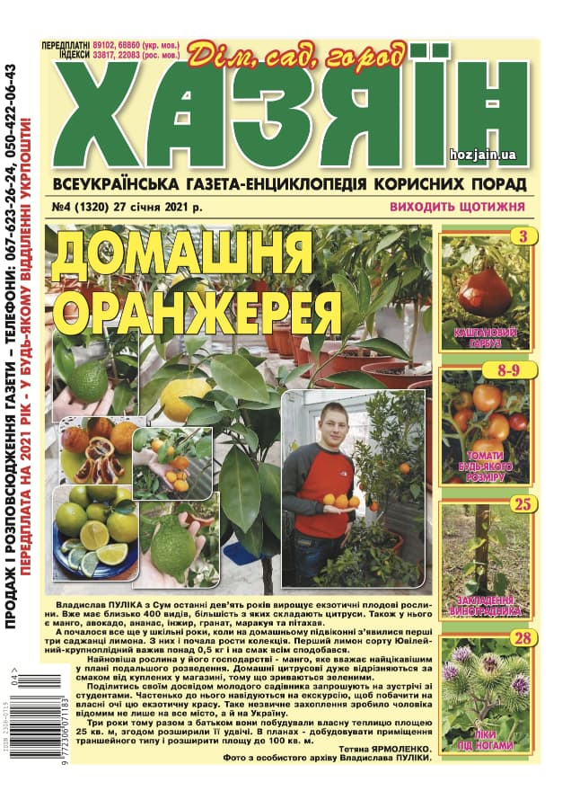 """Хазяїн"" №4/2021"