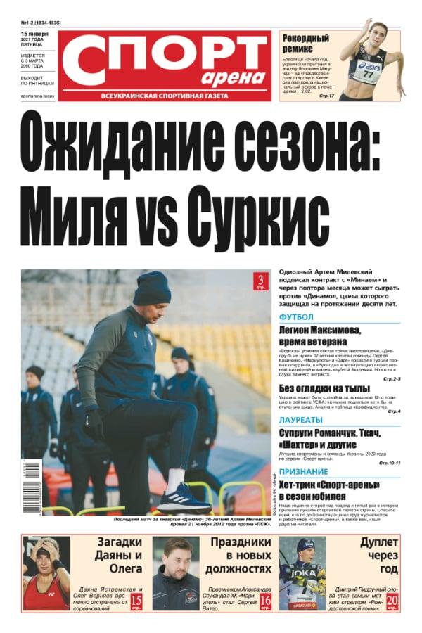 """""""Спорт-арена"""" №1/2021"""