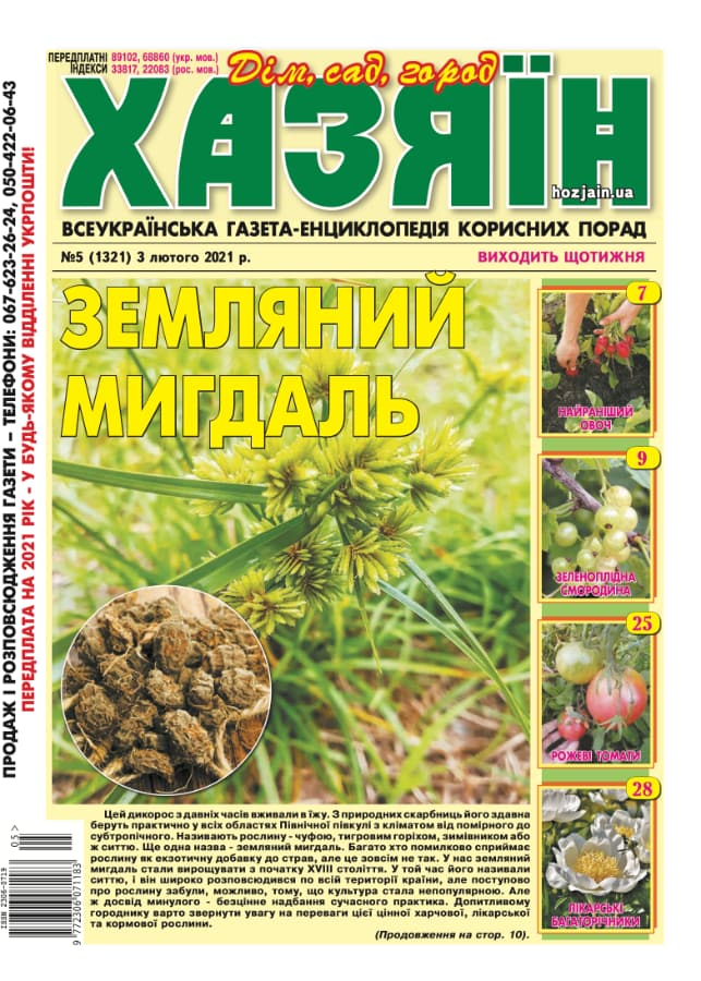 """Хазяїн"" №5/2021"