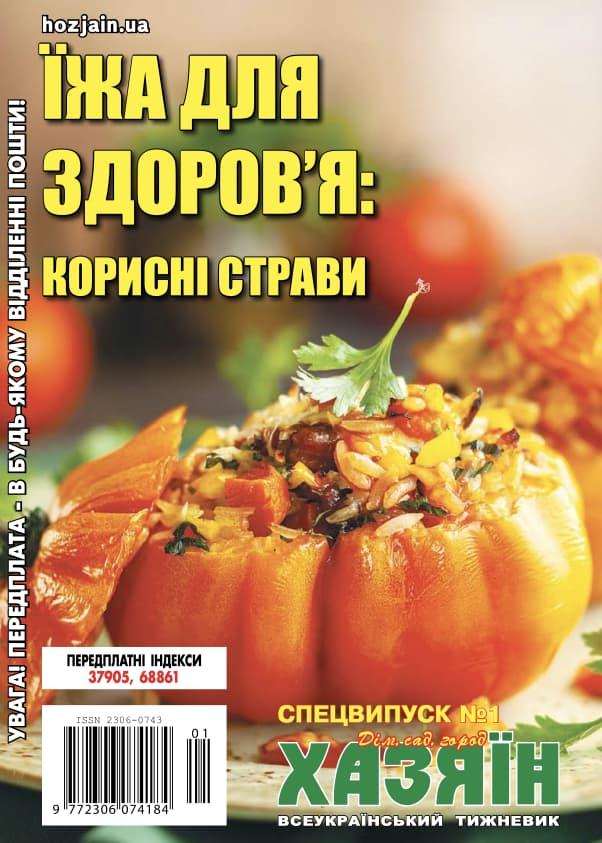 Їжа для здоров'я: корисні страви