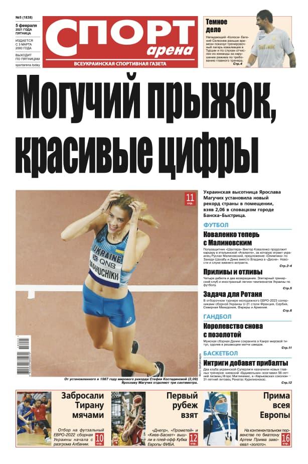 """""""Спорт-арена"""" №5/2021"""