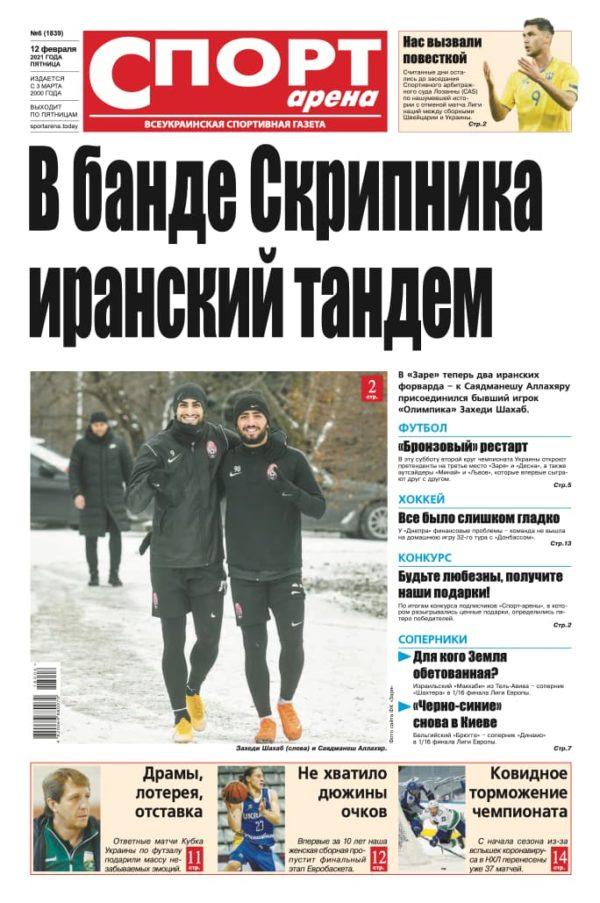 """""""Спорт-арена"""" №6/2021"""