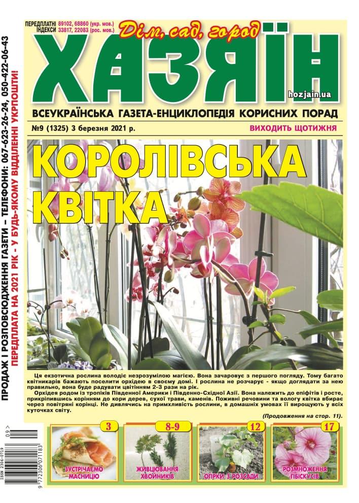 """Хазяїн"" №9/2021"