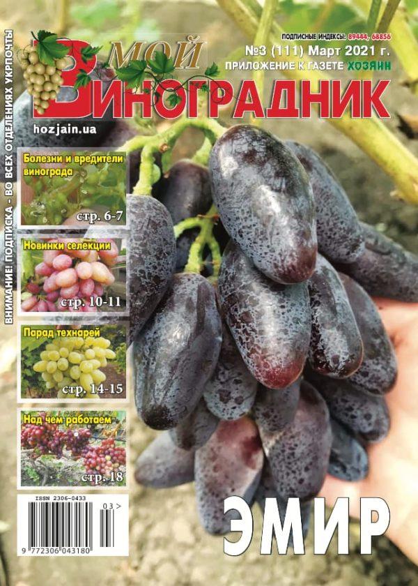 Мой виноградник №3/2021