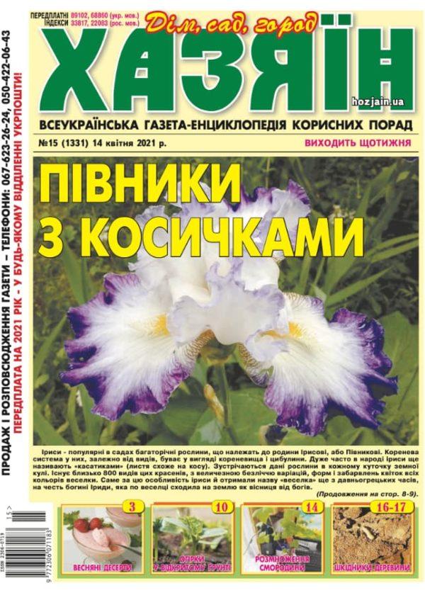 """Хазяїн"" №15/2021"