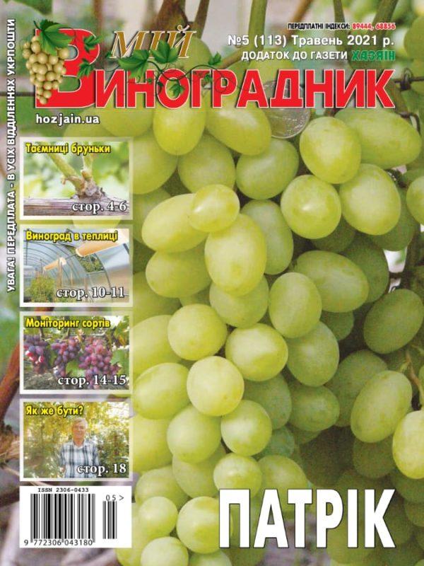 Мій виноградник №5/2021