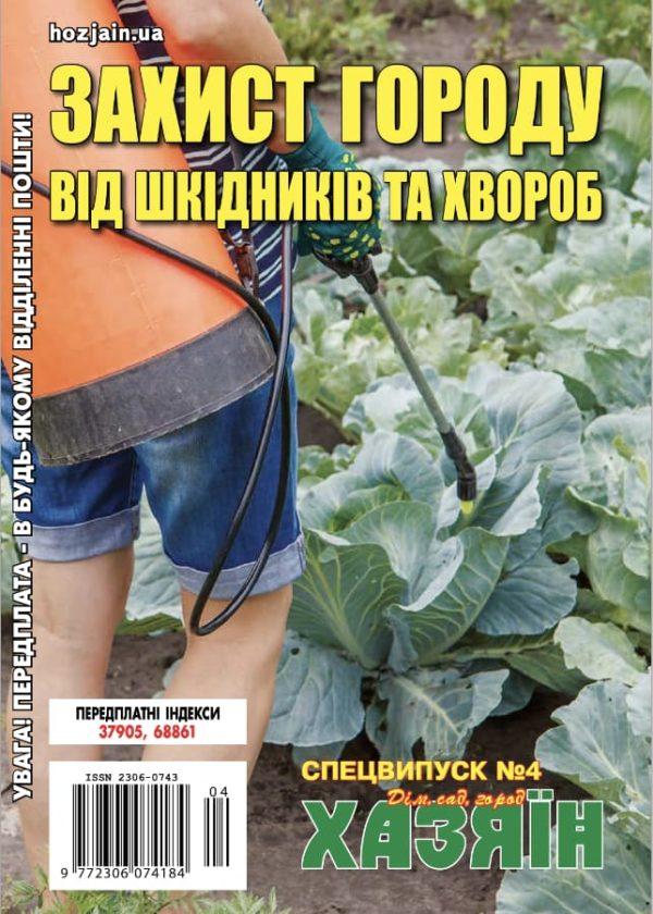Захист городу від шкідників та хвороб