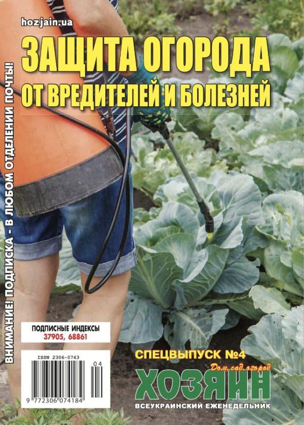 Защита огорода от вредителей и болезней