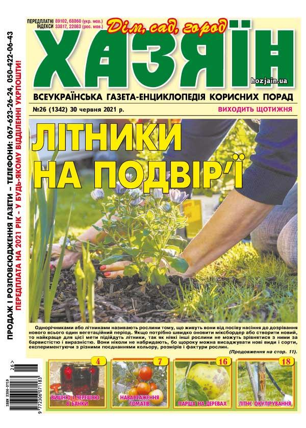 """Хазяїн"" №26/2021"