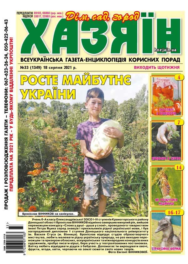 """Хазяїн"" №33/2021"