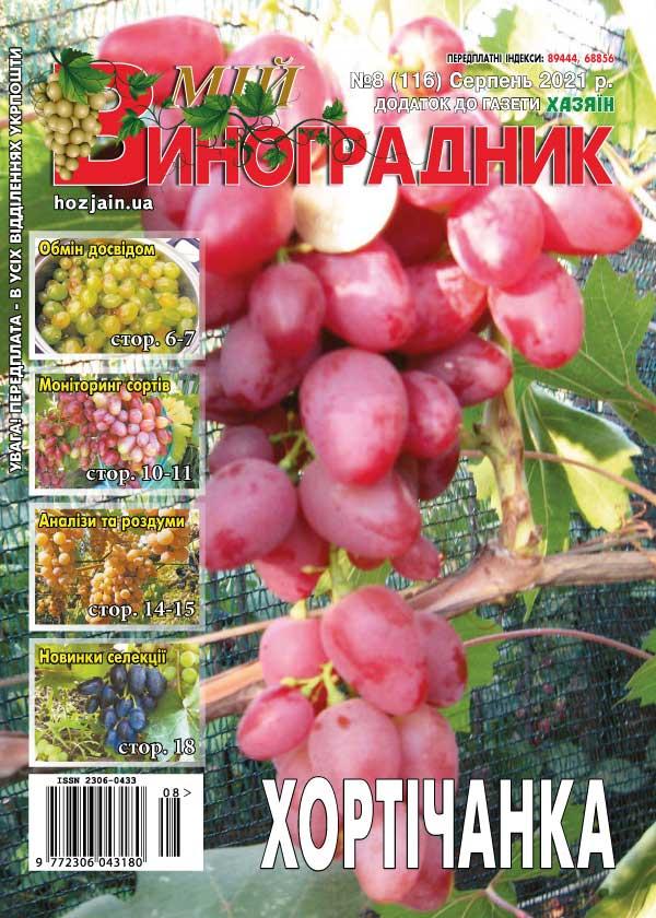 Мій виноградник №08/2021